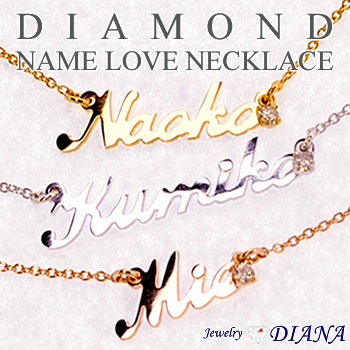 DIAMOND NAME LOVE NECKLACE<br><font size=