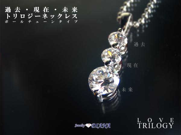 trilogy01